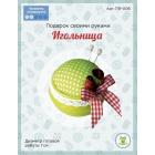Набор для творчества SOVUSHKA ПИ-006 «Игольница» в горшочке 7 см 541844 зеленый