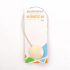 Клипса-магнит для штор 45 мм с тросом (30 см) пластик №35 молочный