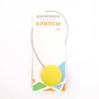 Клипса-магнит для штор 45 мм с тросом (30 см) пластик №09 жёлтый