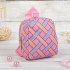 Рюкзак для куклы 4259010 «Орнамент» 8,5*11*4,5 см розовый