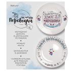 Переводилки на посуду «Вкусная диета» 12,7*14 см 2109207