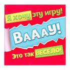 Настольная игра «Вот это сюрприз!» 4852194 в интернет-магазине Швейпрофи.рф