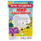 Настольная игра «Мир динозавров» 4973107 в интернет-магазине Швейпрофи.рф