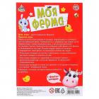 Настольная игра «Моя ферма» 4973112 в интернет-магазине Швейпрофи.рф