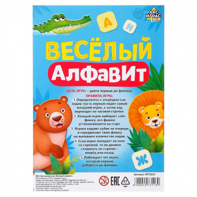 Настольная игра «Веселый алфавит» 4973113 в интернет-магазине Швейпрофи.рф