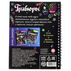Активити-книга с заданиями «Гравюра.Книга магии» 5306586 в интернет-магазине Швейпрофи.рф