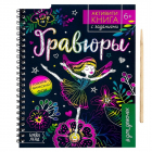 Активити-книга с заданиями «Гравюра.Для девочек» 5306587 в интернет-магазине Швейпрофи.рф