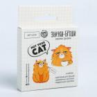 Набор АртУзор 4027587 значки-броши «Not your cat» 8*8*1,5 см рыжий