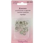 Кнопки «BABY» 521214 блузочные (кольцо) (уп. 6 шт.) никель