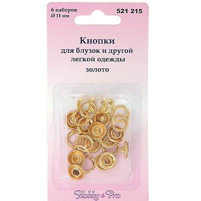 Кнопки «BABY» 521215 блузочные (кольцо) (уп. 6 шт.) золото в интернет-магазине Швейпрофи.рф