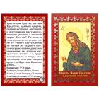 Ткань для вышивания бисером МП 3067 «Молитва Иоану Предтече» 22*25 см/ 12*16 см