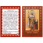Ткань для вышивания бисером МП 3066 «Молитва о военных» 22*25 см/ 12*16 см