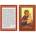 Ткань для вышивания бисером МП 3063 «Молитва путешественника» 22*25 см/ 12*16 см