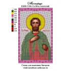 Ткань для вышивания бисером А5 КМИ-5386 «Св. Анатолий» 10*18 см