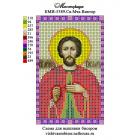 Ткань для вышивания бисером А5 КМИ-5389 «Св. Виктор» 10*18 см