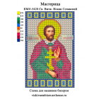 Ткань для вышивания бисером А5 КМИ-5420 «Св. Иоанн Сочавский» 10*18 см