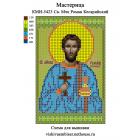 Ткань для вышивания бисером А5 КМИ-5423 «Св. Роман» 10*18 см