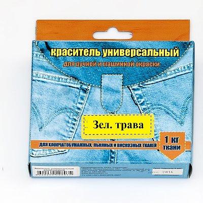 Краситель универс. зеленый трава в интернет-магазине Швейпрофи.рф