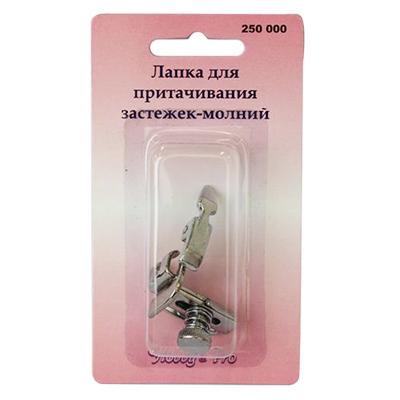 Лапка для притачивания застежек-молний 250000 в интернет-магазине Швейпрофи.рф