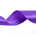 Лента атласная 50 мм (рул. 32,9 м) №8122 фиолет.