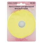 Клеевая лента 06 мм НР 860002 для временной фиксации ткани (уп. 54,86 м) бел. 860002