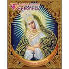 Алмазная мозаика АЖ-5023 «Икона Остробрамская Богородица»
