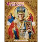 Алмазная мозаика АЖ-5028 «Икона Николай Чудотворец»