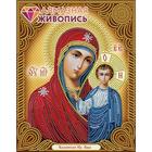 Алмазная мозаика АЖ-5029 «Икона Казанская Богородица»