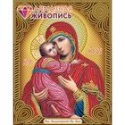 Алмазная мозаика АЖ-5034 «Икона Владимирская Богородица»