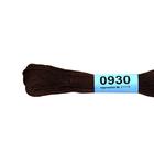 Мулине х/б 8 м Гамма, 0930 коричневый